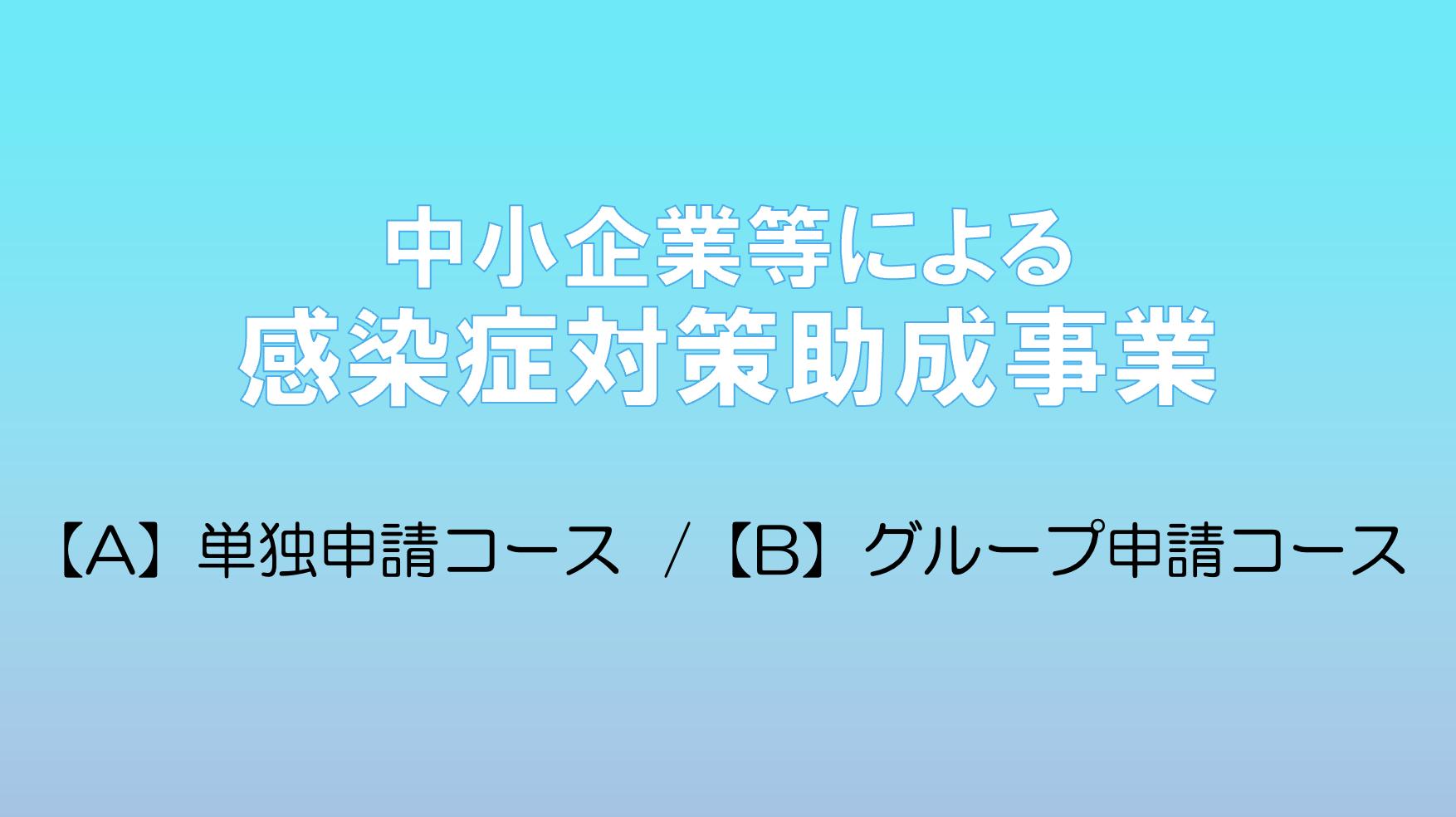 中小企業等による感染症対策助成事業(東京都)について